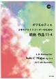 マイナスワンCDで練習できる! ボワモルティエ 2本のアルトリコーダーのための組曲 作品11-4