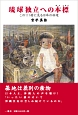 琉球独立への本標-ほんしるべ- この111冊に見る日本の非道