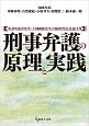 刑事弁護の原理と実践 美奈川成章先生・上田國廣先生古稀祝賀記念論文集
