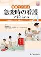 写真でわかる急変時の看護 アドバンス DVD BOOK 心肺蘇生法を中心に…処置の流れとポイントを徹底理解