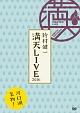 満天LIVE 2016