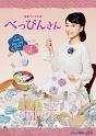 連続テレビ小説 べっぴんさん 完全版 ブルーレイ BOX1