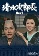 清水次郎長 DVD‐BOX1 HDリマスター版