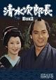 清水次郎長 DVD‐BOX2 HDリマスター版