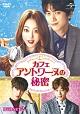 カフェ・アントワーヌの秘密 DVD-SET2