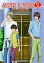 SUPER LOVERS 2 第2巻