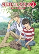 SUPER LOVERS 2 第1巻