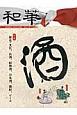 和華 留学生創刊日中文化交流誌(12)