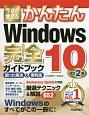 今すぐ使えるかんたん Windows10 完全ガイドブック 困った解決&便利技<改訂2版>