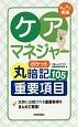 らくらく突破 ケアマネジャー【ポケット丸暗記】重要項目105