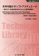 未来を動かすソフトアクチュエータ<普及版> 新材料・新素材シリーズ