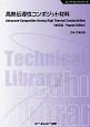 高熱伝導性コンポジット材料<普及版> エレクトロニクスシリーズ