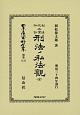 日本立法資料全集 別巻 刑法改正案批評 刑法ノ私法觀 全 (1135)