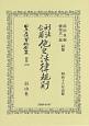 日本立法資料全集 別巻 刑法合看 他之法律規則 (1136)