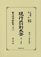 日本立法資料全集 別巻 現行罰則大全1 (1137)