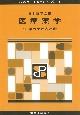 医療薬学 薬の生体内運命 スタンダード薬学シリーズ (6)