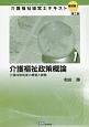 介護福祉政策概論<第2版> 介護福祉経営士テキスト 基礎編1-1 介護保険制度の概要と課題
