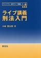 ライブ講義刑法入門 ライブラリ法学ライブ講義