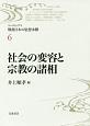 社会の変容と宗教の諸相 リーディングス・戦後日本の思想水脈6