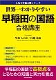 早稲田の国語 合格講座 人気大学過去問シリーズ 世界一わかりやすい