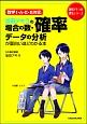 坂田アキラの場合の数・確率・データの分析が面白いほどわかる本 坂田アキラの理系シリーズ