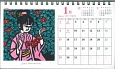 滝平二郎きりえの四季カレンダー 2017