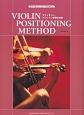 ヴァイオリン・スクールのあとに ヴァイオリン・ポジション練習名曲集