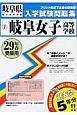 岐阜女子高等学校 平成29年 岐阜県私立高等学校入学試験問題集7