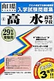 高水高等学校 平成29年 山口県私立高等学校入学試験問題集1