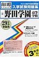 野田学園高等学校 平成29年 山口県私立高等学校入学試験問題集2