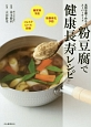 粉豆腐で健康長寿レシピ 高野豆腐で簡単に作れる!血糖値ダウン&コレステロー