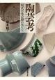 陶芸考 現代日本の陶芸家たち