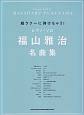 超ラク~に弾けちゃう!ピアノ・ソロ 福山雅治名曲集