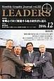 LEADERS 29-12 2016.12 巻頭特集:愛郷心で以て躍進する地方経営者に迫る Monthly Graphic Journal(333)