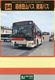 箱根登山バス東海バス バスジャパンハンドブックシリーズS94