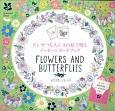 FLOWERS AND BUTTERFLIES たいせつな人にぬり絵で贈るメッセージカードブック
