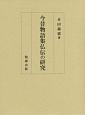 今昔物語集仏伝の研究