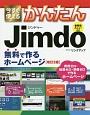 今すぐ使えるかんたん Jimdo 無料で作るホームページ<改訂3版>