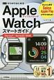 ゼロからはじめる Apple Watch スマートガイド<Series1/Series2対応版>