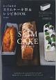 とっておきのスリムケーキ型&レシピBOOK