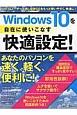Windows10を自在に使いこなす快適設定!