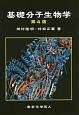 基礎分子生物学<第4版>