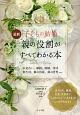 最新・子どもの結婚 親の役割がすべてわかる本 お見合い、婚約、結納、挙式新生活、娘の出産、孫の育