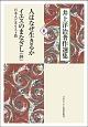 人はなぜ生きるか/イエスのまなざし-日本人とキリスト教(抄) 井上洋治著作選集6