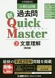 公務員試験 過去問 新・Quick Master 文章理解<第6版> 大卒程度対応(3)