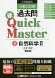 公務員試験 過去問 新・Quick Master 自然科学2(生物・地学)<第6版> 大卒程度対応(8)