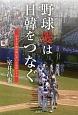 野球愛は日韓をつなぐ 日本人が韓国紙に書いた取材コラム