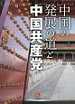 中国の発展の道と中国共産党
