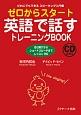 ゼロからスタート 英語で話すトレーニングBOOK