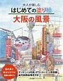 大人が楽しむはじめての塗り絵 大阪の風景